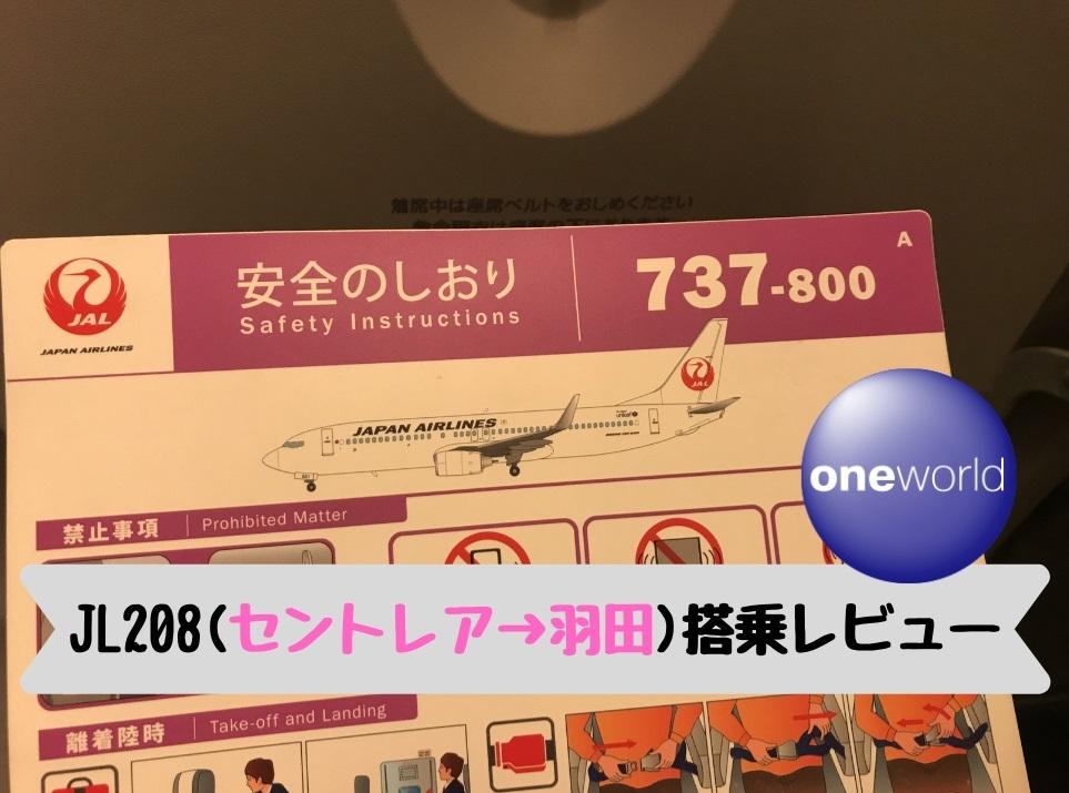 JAL(セントレア→羽田)搭乗レビュー!JL208便は国際線の機材を使用 ...